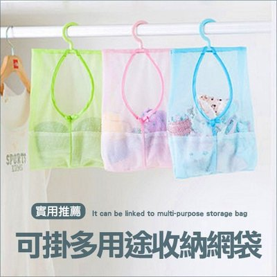 ☜shop go☞【L016-1】可掛式多用途收納網袋 曬衣 夾子 廚房 浴室 多用 掛袋 透氣 置物 懸掛 收納 掛勾