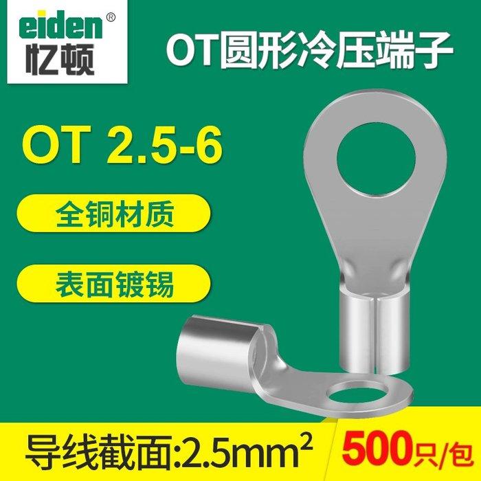 wuli西子的店--OT2.5-6冷壓端子接線器快接頭銅鋁鼻子電線連接器線耳接線端子