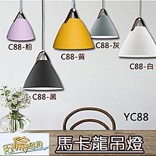 N【阿倫燈具】《YC88》馬卡龍吊燈 E27*1繽紛5色北歐風 適用於住家客廳.餐廳.辦公室,商業空間,展覽會場.服飾店