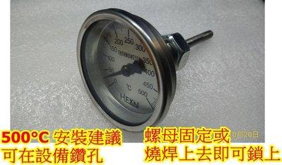 溫度表300度 溫度表500度 SUS304 不銹鋼溫度表 烤爐溫度計 高溫溫度錶 烤鴨烤鵝 高溫爐錶 溫度錶 500度