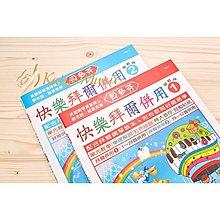 Kaiyi Music ♫Kaiyi Music♫ ♫鋼琴特惠組(四)♫ 快樂拜爾併用