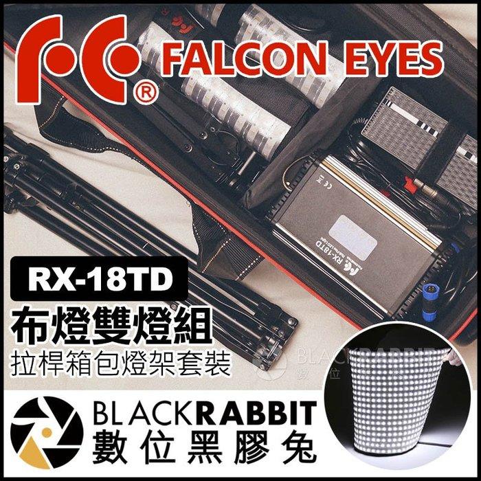 數位黑膠兔【 Falcon Eyes RX-18TD LED 布燈 雙燈組 拉桿箱包燈架套裝 】捲燈 補光燈 棚燈 直播