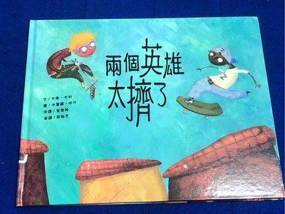 【彩虹小館fff】童書~美麗新世代_兩個英雄太擠了_暢談文化