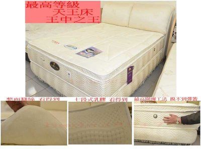 [beds-床殿] 最高等級 天王床 全開式 七段乳膠 五段獨立筒床墊 [板橋工廠試躺]