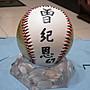 球天地---賣場唯一---兄弟象前總教練曾紀恩加簽棒球國寶於2006全壘打大賽紀念球.字跡漂亮
