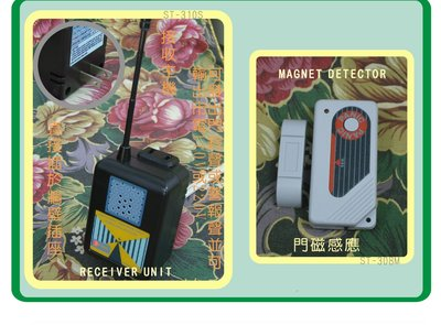 無線來客報知警報器/來客報知警報器/無線防盜器/ST-3102 /100%台灣製造,三年保固