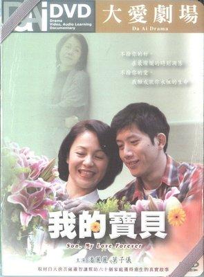 【日昇小棧】電影DVD-我的寶貝【莫子儀、潘麗麗】【全新正版-附發票】 8/05