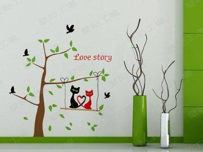 壁貼工場-可超取 三代大號壁貼 貼紙  牆貼室內佈置 樹  秋千情侶貓 組合貼 DM57-0053