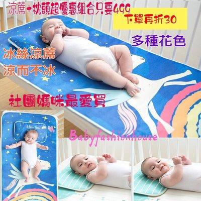muslintree寶寶嬰兒床冰絲涼蓆,可愛卡通印花嬰兒床寶寶涼蓆,寶寶枕頭 涼墊嬰兒床包 床墊 寶寶床包