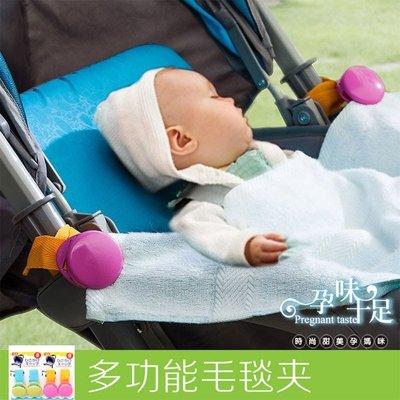 *孕味十足。孕婦裝*【CLH1226】多功能毛毯防掉夾子