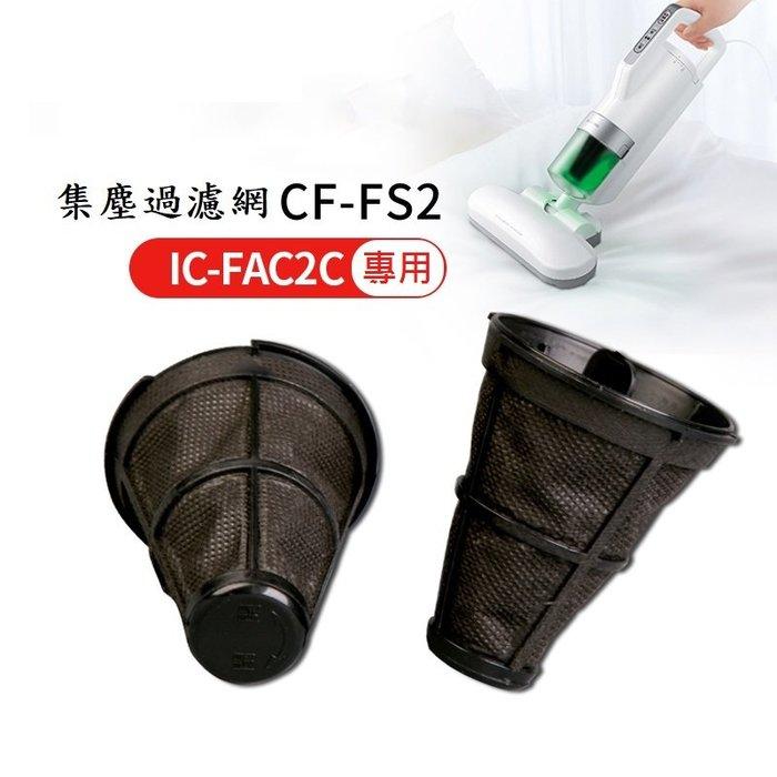 【2入】日本 IRIS OHYAMA 塵蹣機 吸塵器 耗材 集塵過濾網 CF-FS2 可水洗