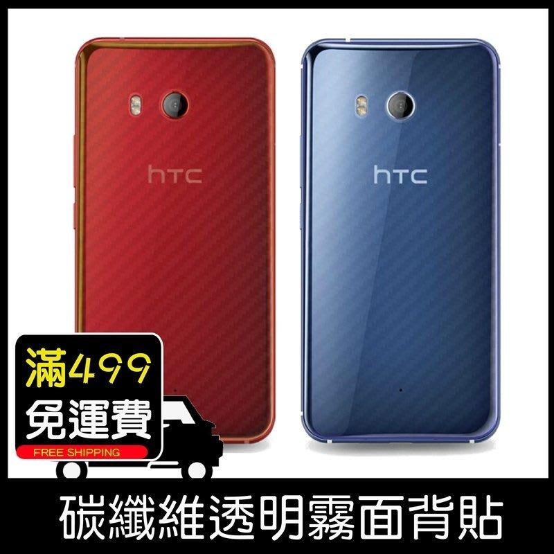 GS.Shop 碳纖維 卡夢紋路 透明機身保護貼HTC 10 One A9 M8 M9 U11 E9 Plus 防刮耐磨