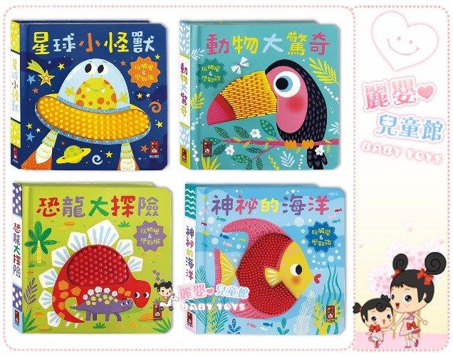 麗嬰兒童玩具館~風車圖書-觸摸認知書(星球小怪獸/動物大驚奇/恐龍大探險/神秘的海洋)