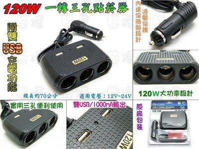《日樣》120W大功率 一分三孔點菸器 1轉3孔點煙器 雙USB充電器 適用電壓12V~24V 內建過壓保護*