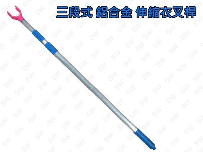 CI003三截式鋁製伸縮衣叉 89-205 cm 鋁合金衣叉桿 衣叉架 伸縮桿曬衣叉 頂衣架晾衣杆 伸縮晾衣叉 伸縮曬