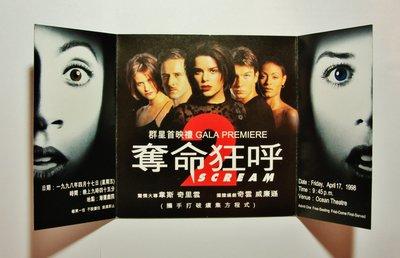 珍貴絕版1998年荷里活經典驚嚇電影《奪命狂呼2》立體首映禮門券1張