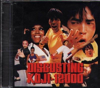 K - KOJI-12000 - Disgusting - 日版