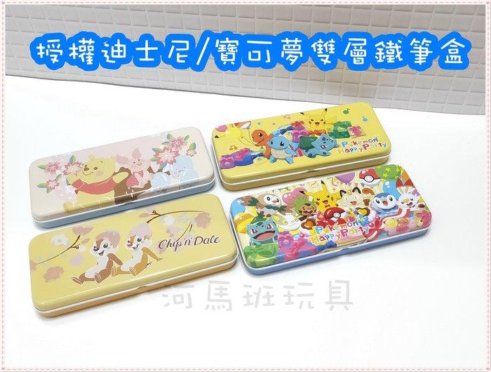 河馬班玩具-授權迪士尼-奇奇蒂蒂/小熊維尼/寶可夢雙層鐵筆盒