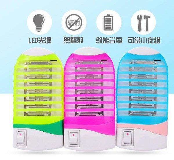 現貨 迷你LED捕蚊燈 捕蚊小夜燈
