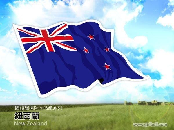 【國旗貼紙專賣店】紐西蘭國旗飄揚貼紙/汽車/機車/抗UV/防水/3C產品/New Zealand/各國都有賣