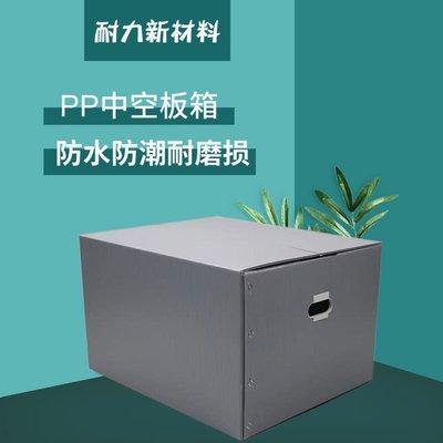 遇見❥便利店 PP塑料中空板周裝箱水果箱瓦楞紙箱鈣塑包裝箱郵政箱搬家回收利用(規格不同價格不同請諮詢喔)