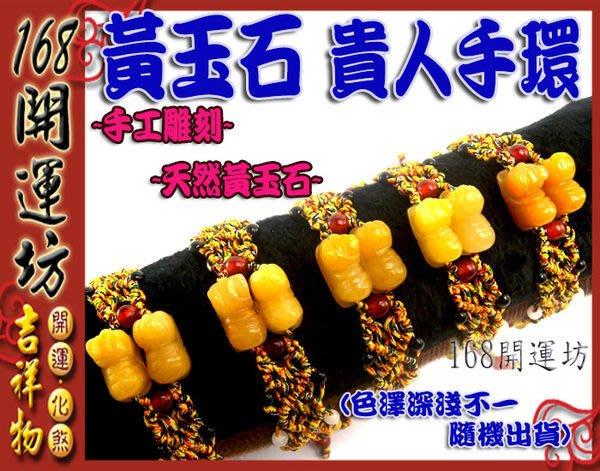 【168開運坊】貴人系列【玉貴人=遇貴人//黃玉石+五行珠+五色線手環】淨化/開光