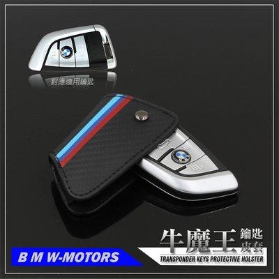 [ 牛魔王 鑰匙皮套 ] BMW X5...