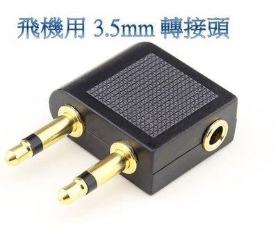 3.5單音母90°雙3.5單音公耳機插頭(鍍金) 音源轉接頭 飛機耳機轉接頭 抗躁耳機