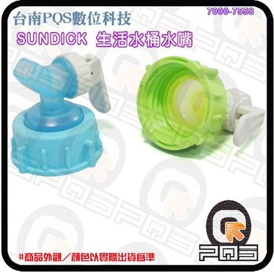 ╭☆台南PQS╮Sundick生活水桶水嘴 裝水容器 礦泉水桶蓋 蓄水桶蓋 手提式水箱水嘴頭
