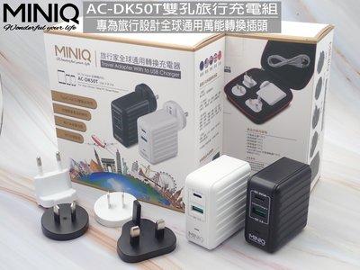 (現貨) MINIQ AC-DK50T雙孔USB 旅行轉換器手機平板充電器USB萬用插頭歐標英標美標日本泰國歐洲法國