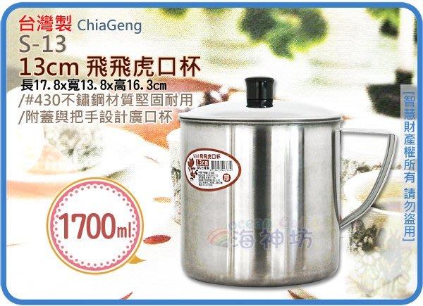 海神坊=台灣製 S-13 13cm 飛飛虎口杯 茶杯 鋼杯 隨手杯 #430加厚不鏽鋼 單把 附蓋 1.7L 15入免運