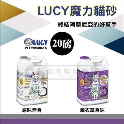 [LUCY]魔力貓砂,2種味道,20磅,單桶