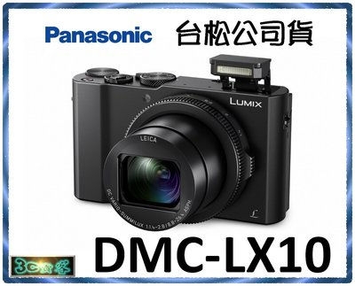 現貨☆新竹宅配到付☆ Panasonic DMC-LX10 LX10 1吋感光元件