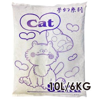 ☆寵物王子☆ 夢幻貓砂 10L/6KG 細砂 球砂 貓砂 礦砂 礦物砂 凝結佳
