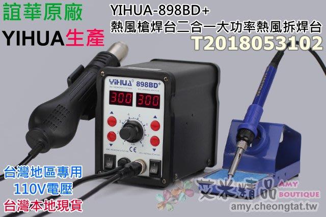 ✨艾米精品🎯[台灣現貨]YIHUA-898BD+熱風槍焊台二合一大功率熱風拆焊台🌈(一年保、台灣110V電壓)電烙鐵