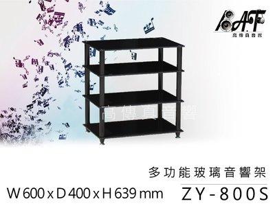 高傳真音響【ZY-800S】多功能玻璃音響架