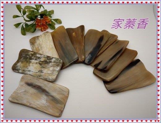 《家蓁香茶坊》精品系列 黃牛四角片 超大厚實 保健美容刮痧板(AN-02)