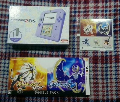 N2DS 2DS 主機--紫 (日規) + 附變壓器+神奇寶貝太陽+月亮同捆中文版(日規) 精靈寶可夢太陽