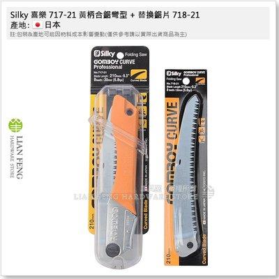 【工具屋】*含稅* Silky 喜樂 ...