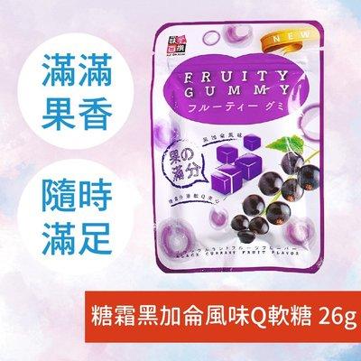 糖霜黑加侖風味Q軟糖 26g