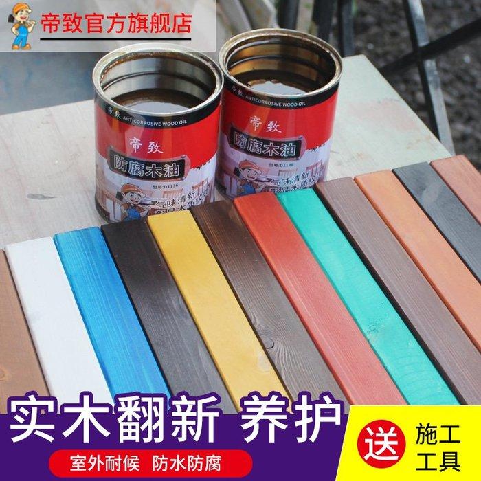 爆款熱賣-防腐木油戶外耐候桐油防水漆專用木蠟油擦色實木地板家具透明清漆