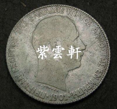 『紫雲軒』(各國外幣) 克里特島(希臘)1901年1德拉克馬  銀幣 Hhwb0976