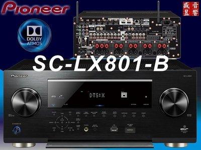 盛昱音響 ~ 日本先鋒 PIONEER SC-LX801-B 9.2聲道AV環繞擴大機  / 歡迎來電洽詢特惠價?