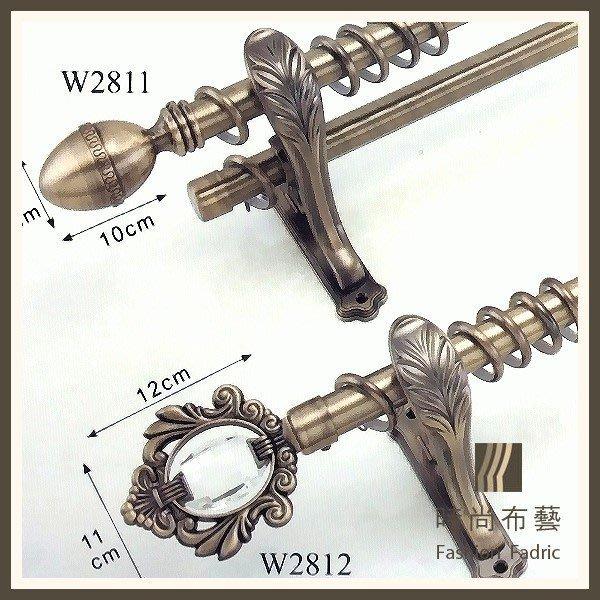 青銅系列 28MM  金屬系列 窗簾軌道 ( 附消音環) 窗簾 藝術軌道 2813 時尚布藝 平價窗簾網