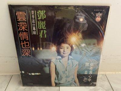 鄧麗君 雲深情也深 歌林唱片 兩折式黑膠(新品未開封)