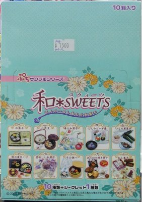 RE-MENT JAPANESE TRADITIONAL SWEETS 原盒 10種 (BUY-50073)