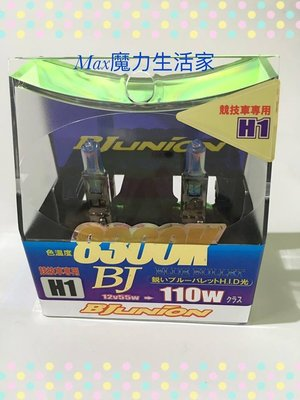 【Max魔力生活家】 日本原裝進口 BJunion 車用 H1.8300K 燈泡下殺一組二支$399(特價中~可超取)