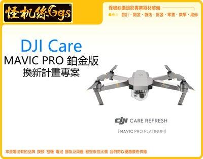 怪機絲 DJI 大疆 Care 換新計畫 MAVIC PRO 鉑金版 專用 空拍機 航拍機 無人機 保險 台灣公司貨
