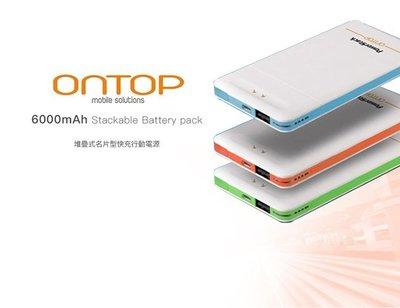 『四號出口』ONTOP Oweida 6000mAh 超輕薄 名片型 行動電源 for Apple 專用 Mfi認證