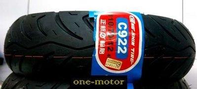 新北市泰山區《one-motor》正新 輪胎 高速胎 C922 W6170 C6031F 110/70-12
